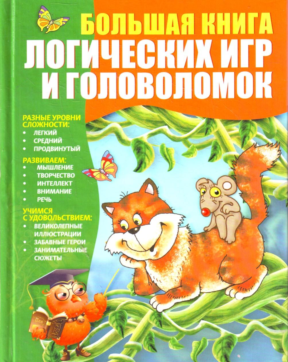 Bolshaja kniga logicheskikh igr i golovolomok.