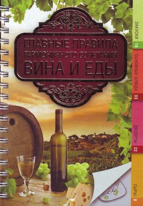 Главные правила гармоничного сочетания вина и еды.