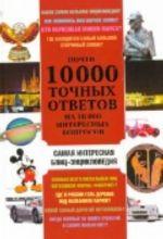 Pochti 10 000 tochnykh otvetov na 10 000 interesnykh voprosov.