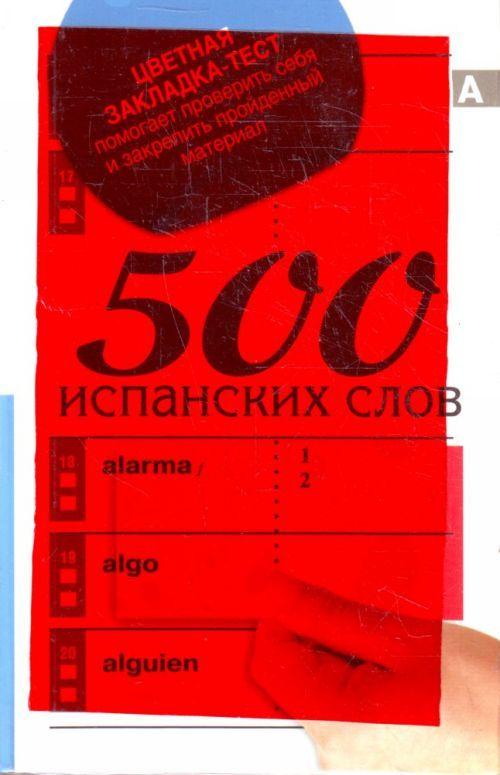 500 ispanskikh slov.