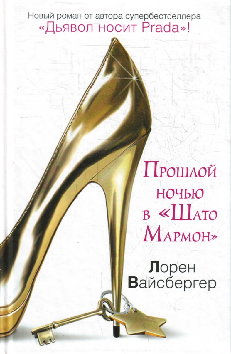"Proshloj nochju v ""Shato Marmon"""