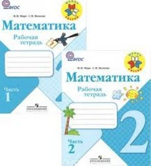 Matematika. 2 klass. Rabochaja tetrad (komplekt iz 2 knig)