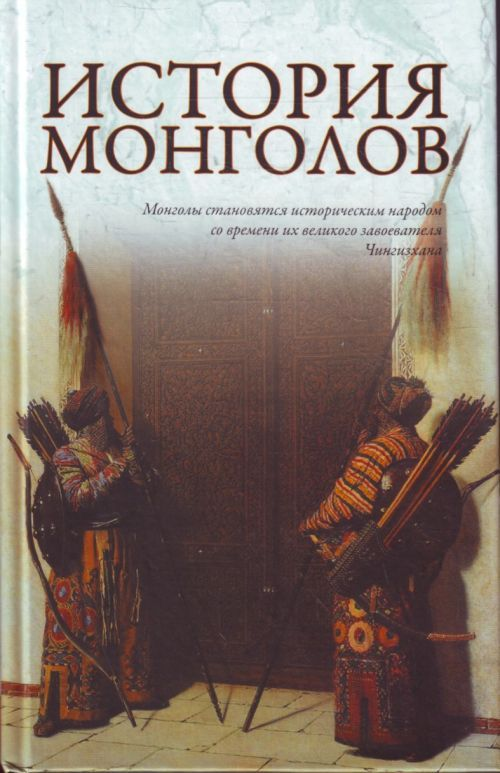 Istorija mongolov.