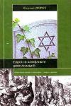 Evrei v konflikte tsivilizatsij.