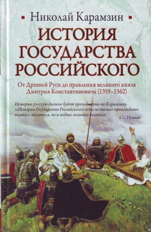 Istorija Gosudarstva Rossijskogo. Ot Drevnej Rusi do pravlenija velikogo knjazja Dmi