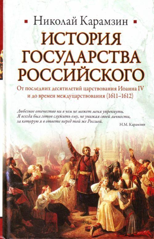 Istorija Gosudarstva Rossijskogo. Ot poslednikh desjatiletij tsarstvovanija Ioanna IV