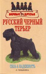 Russkij chernyj terer.