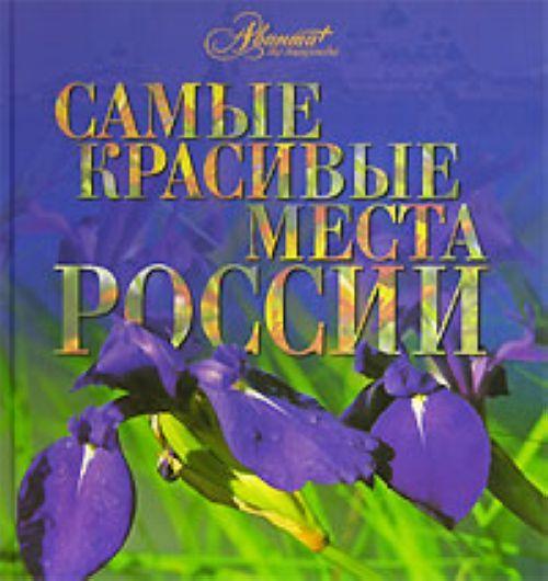 Самые красивые места России.