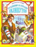 Gulliver v strane liliputov.