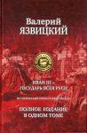 Ivan III — gosudar vseja Rusi. Istoricheskij roman v pjati knigakh. Polnoe izdanie v odnom tome.