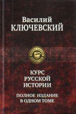 Kurs russkoj istorii