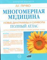 Mnogomernaja meditsina. Novye diagrammy i simvoly. Polnyj atlas.