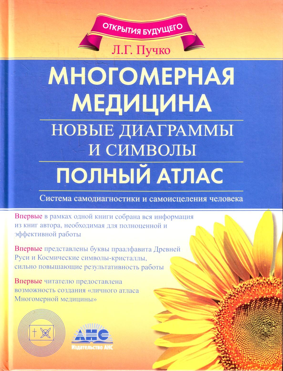 Mnogomernaja meditsina. Novye diagrammy i simvoly. Polnyj atlas