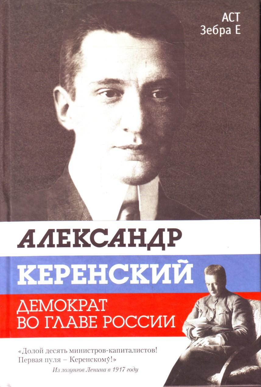 Aleksandr Kerenskij. Demokrat vo glave Rossii.