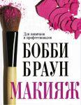 Bobbi Braun. Makijazh: Dlja novichkov i professionalov.