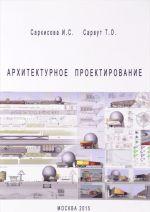 Arkhitekturnoe proektirovanie. Uchebnoe posobie