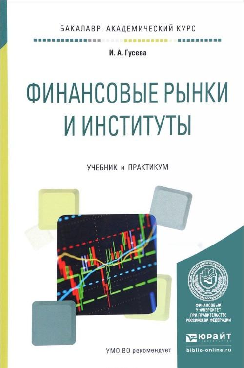 Finansovye rynki i instituty. Uchebnik i praktikum