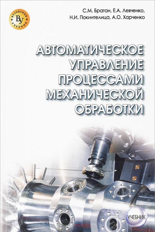 Avtomaticheskoe upravlenie protsessami mekhanicheskoj obrabotki. Uchebnik