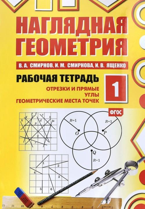 Nagljadnaja geometrija. Rabochaja tetrad №1