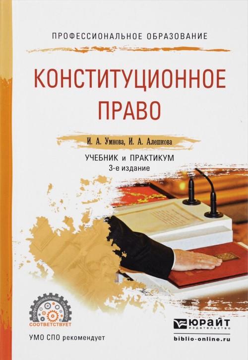 Konstitutsionnoe pravo. Uchebnik i praktikum