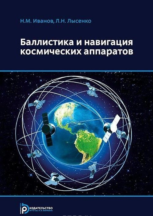 Ballistika i navigatsija kosmicheskikh apparatov