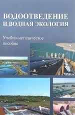 Vodootvedenie i vodnaja ekologija. Uchebno-metodicheskoe posobie