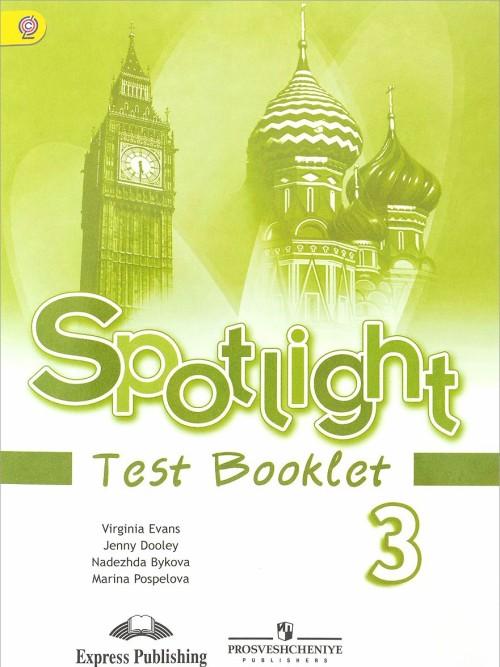 Spotlight 3: Test Booklet / Anglijskij jazyk. 3 klass. Kontrolnye zadanija. Uchebnoe posobie