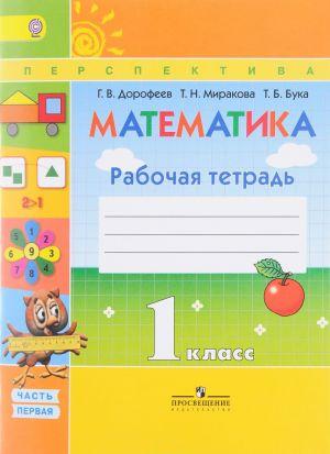 Matematika. 1 klass. Rabochaja tetrad. V 2 chastjakh. Chast 1