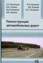Rekonstruktsija avtomobilnykh dorog. Uchebnik