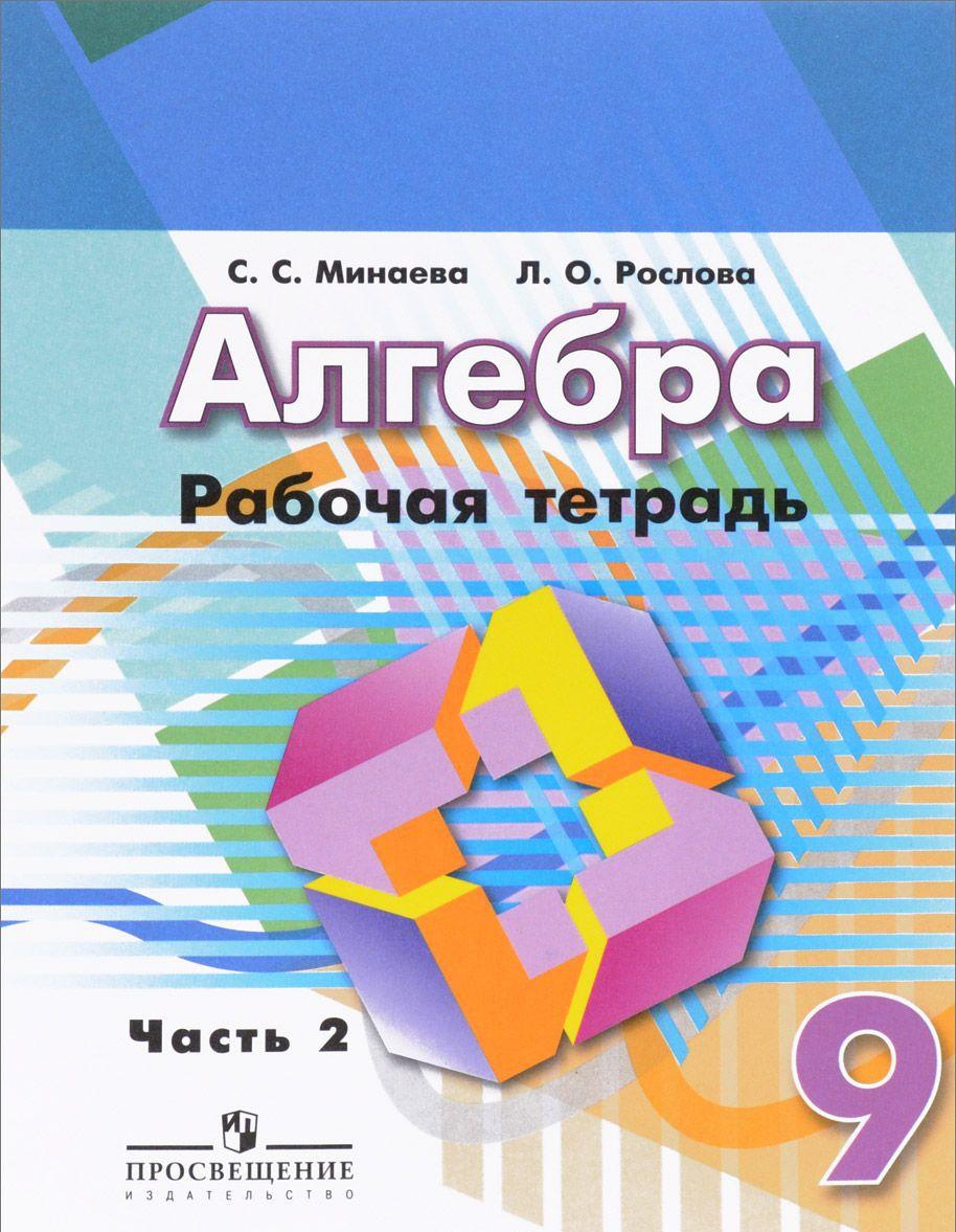 Algebra. 9 klass. Rabochaja tetrad. V 2 chastjakh. Chast 2