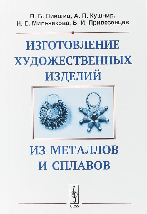 Izgotovlenie khudozhestvennykh izdelij iz metallov i splavov