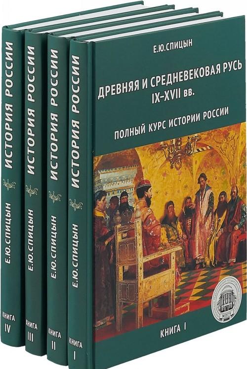 """Polnyj kurs istorii Rossii. V 4 tomakh + kniga """"Istorija Rossii v kartakh, portretakh i fotografijakh"""""""