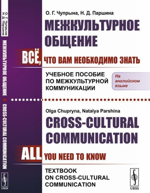 Mezhkulturnoe obschenie. Vsjo, chto Vam neobkhodimo znat. Uchebnoe posobie po mezhkulturnoj kommunikatsii / Sross-Cultural Communication. All You Need To Know. Textbook on Cross-Cultural Communication
