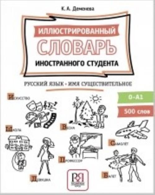 Иллюстрированный словарь иностранного студента. Русский язык. Имя существительное