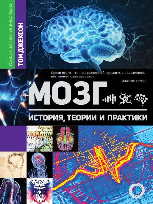 Mozg. Istorija, teorii i praktiki