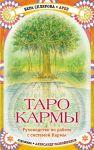 Taro Karmy. Unikalnaja sistema samopoznanija i upravlenija sudboj (78 kart Taro, 81 karta Karmy i rukovodstvo v podarochnom futljare)