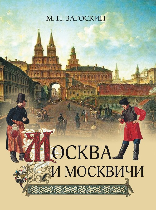 Загоскин. Москва и москвичи.