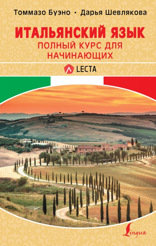 Итальянский язык. Полный курс для начинающих + аудиоприложение LECTA
