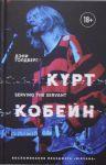 "Kurt Kobejn. Serving the Servant. Vospominanija menedzhera ""Nirvana"""