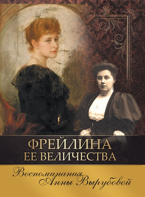 Frejlina Ee Velichestva. Vospominanija Anny Vyrubovoj.