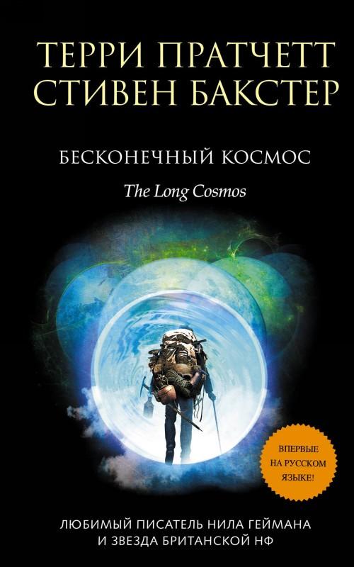 Beskonechnyj Kosmos