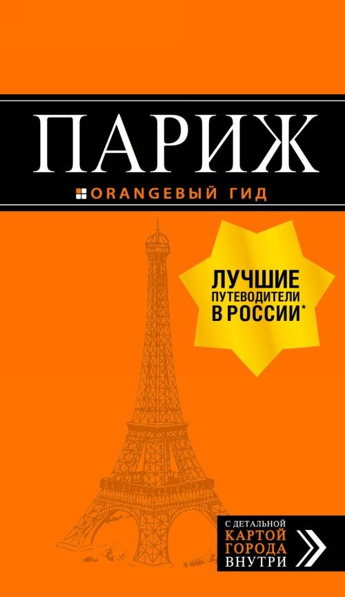 Париж: путеводитель + карта. 12-е изд., испр. и доп.