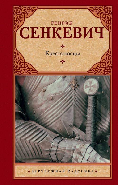 Krestonostsy