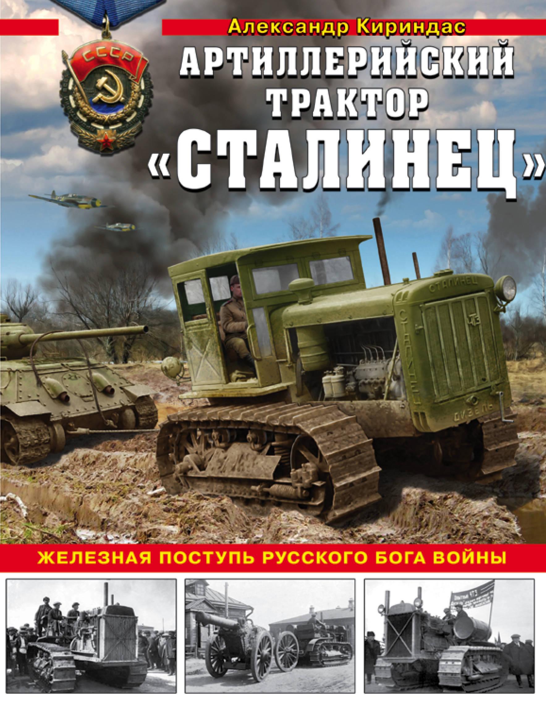 «Stalinets». Zheleznaja postup russkogo boga vojny