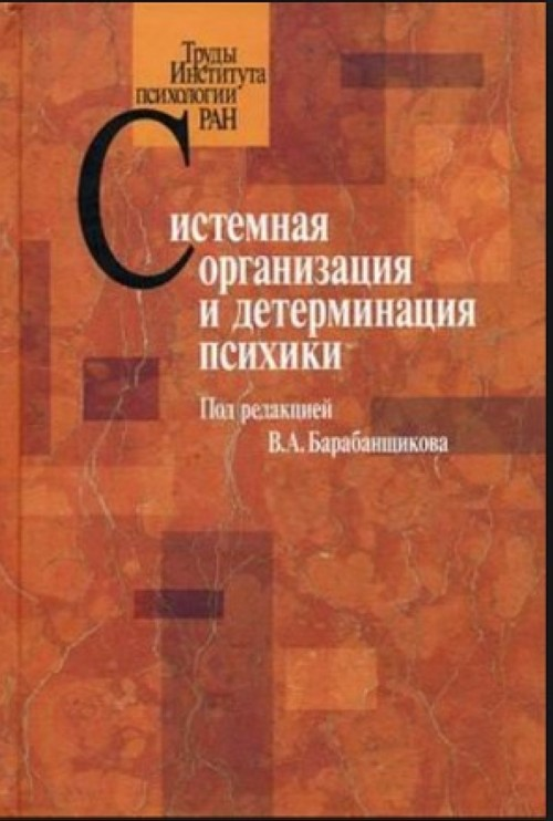 Sistemnaja organizatsija i determinatsija psikhiki