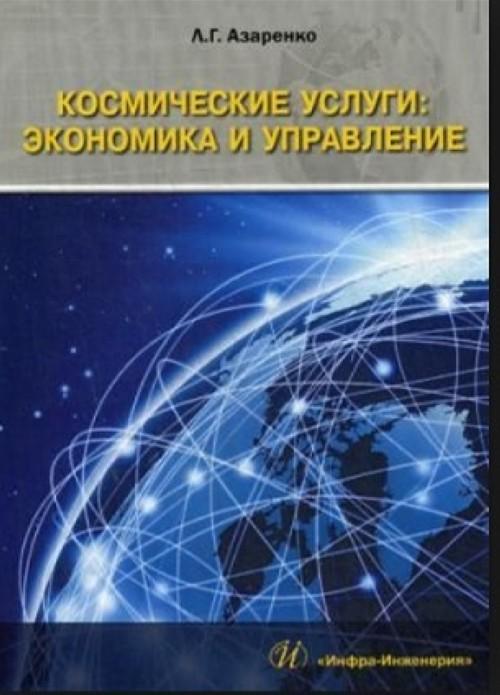 Kosmicheskie uslugi. Ekonomika i upravlenie. Monografija