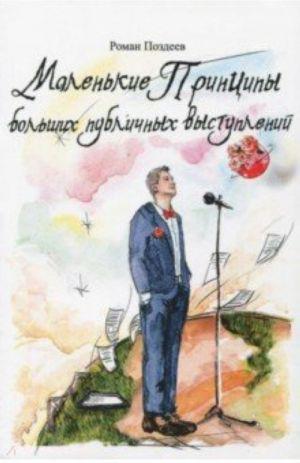 Malenkie printsipy bolshikh publichnykh vystuplenij