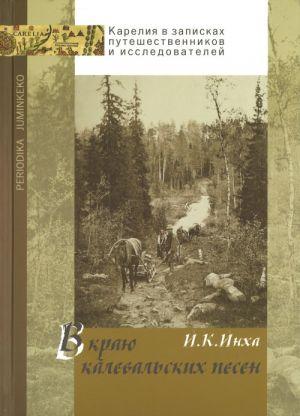 V kraju kalevalskikh pesen. Tropoj Ljonnrota po Belomorskoj Karelii. Ocherk o zemle Belomorskoj Karelii