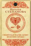 Sibirskaja magija lechit bolezni serdtsa