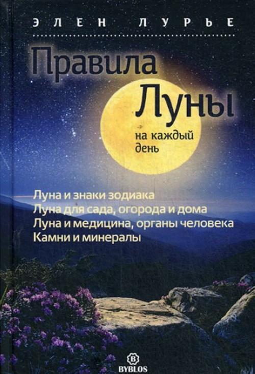 Правила луны на каждый день
